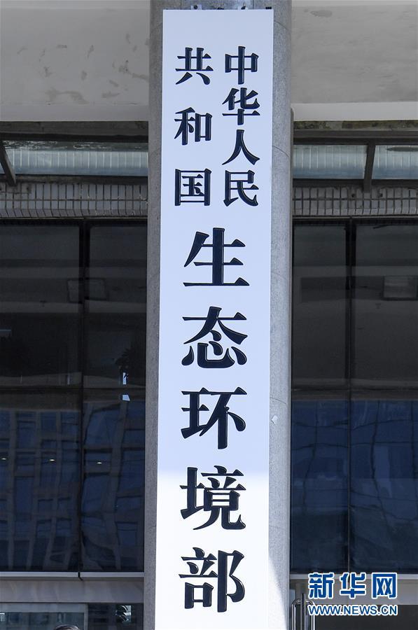 中华人民共和国生态环境部严查企业环评文件严重质量问题,并交办地方生态环境部门依法处置