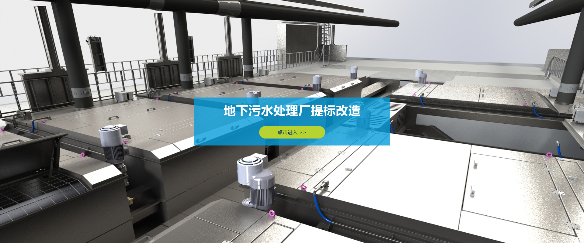 污水处理厂改造